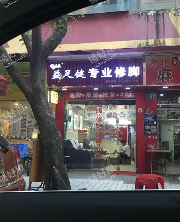 江燕路江燕南路30平米足浴/*店出租