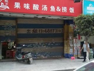 新塘152.1平米小吃快餐店转让