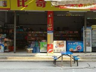 华南市新路100平米便利店转让