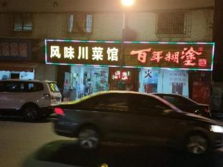 石井海口街四巷150平米中餐馆转让
