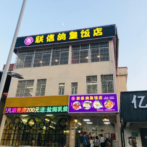 金铺东一街680平米中餐馆转让