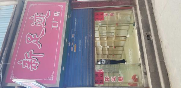 雁塔区含光路南段辅路33平米鞋店转让