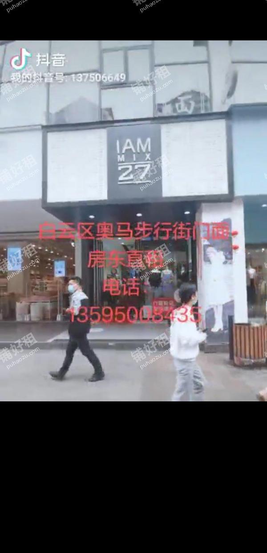 艳山红长山路68.5平米服装店转让