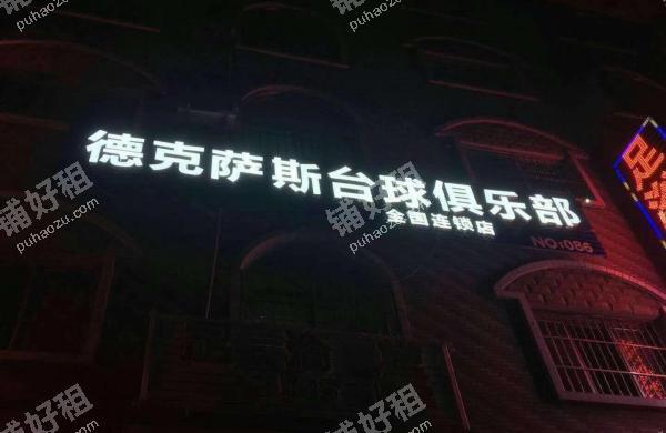 世纪金源购物中心金坡路380平米桌球城转让