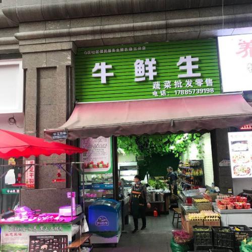 花果园盈利生鲜超市转让