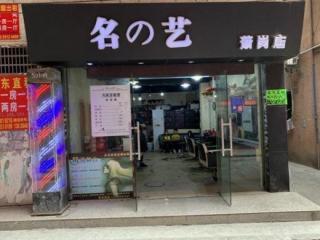 新市50平米美发店转让