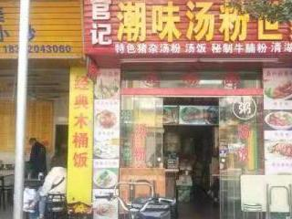 白云大道北清湖牌坊路50平米中餐馆转让
