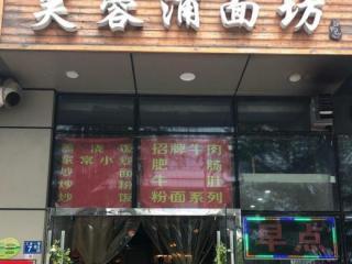 红钢城冶金一街72平米小吃快餐店转让