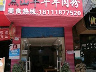 艳山红南湖东路38平米中餐馆转让