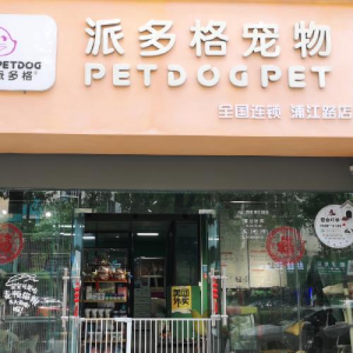 小河浦江路品牌宠物店急转