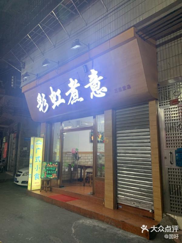 越秀区王圣堂大街50平米小吃店转让