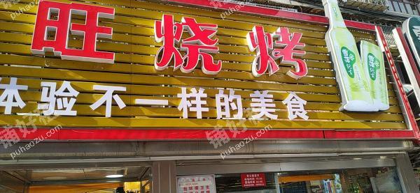 河滨公园青云路50平米酒楼餐饮转让