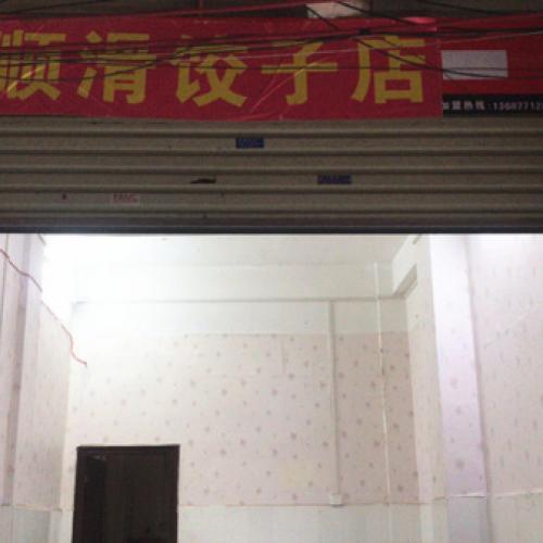 东葛园湖路外卖饺子店诚意转让  租金低无压力
