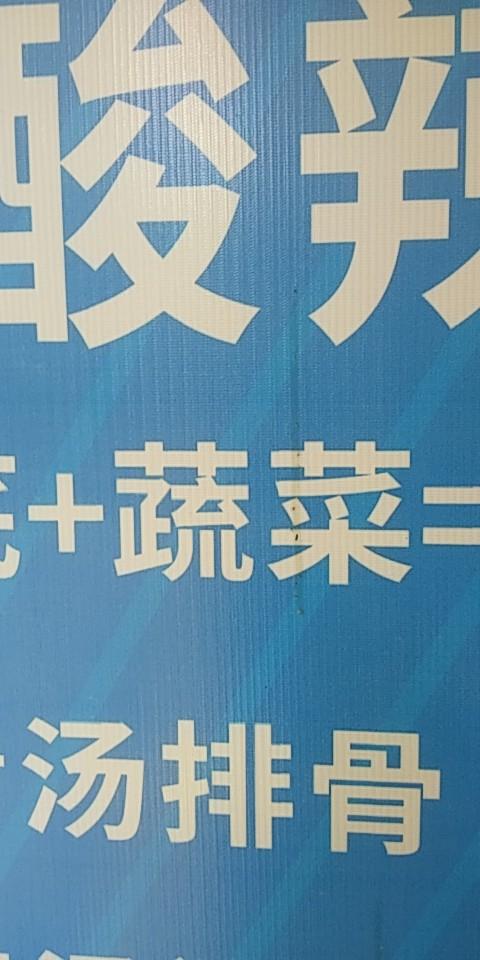 云岩区中山东路160平米火锅店转让