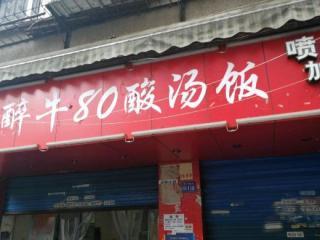金阳医院50平米酒楼餐饮转让