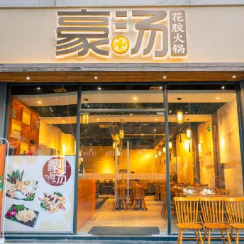 海珠区广纸路200平米火锅店转让