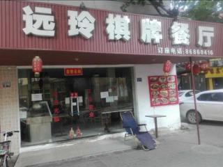 红钢城沿港路150平米中餐馆转让