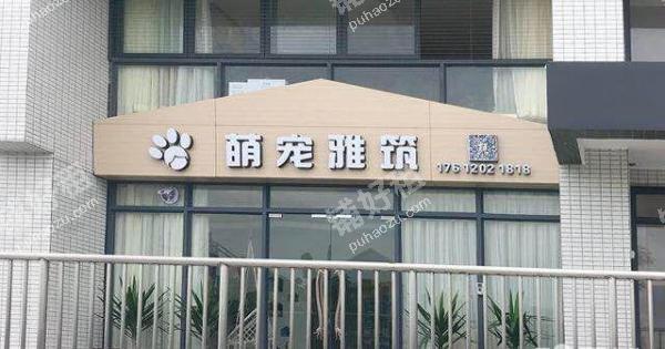 黄埔区宠物店转让(个人转让+精装)