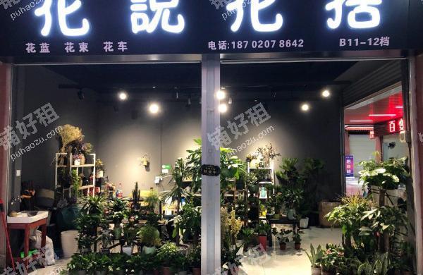 白云大道北龙河西路39.78平米花店转让