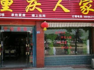 滠口川龙大道200平米特色餐厅转让