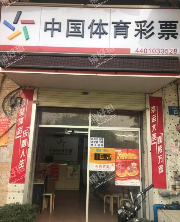 石井珠岗路35平米彩票店转让