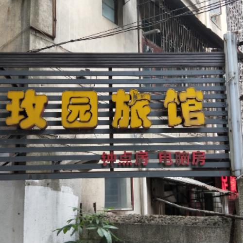王家湾玫瑰街200平米旅馆宾馆转让