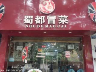 大山洞云峰大道55平米小吃快餐店出租