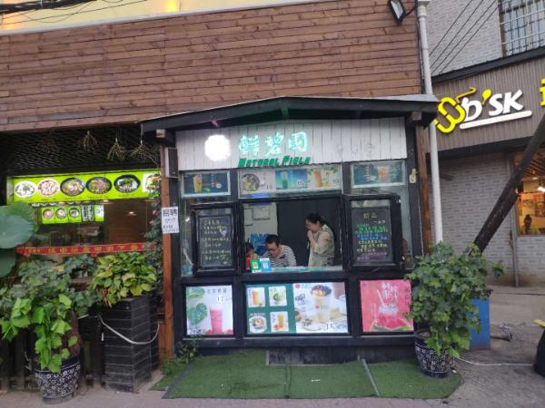 临街火爆地段奶茶店急转