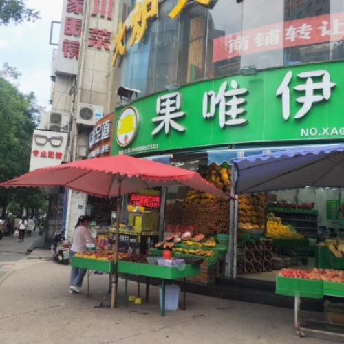 地铁口附近临街水果店诚心转让
