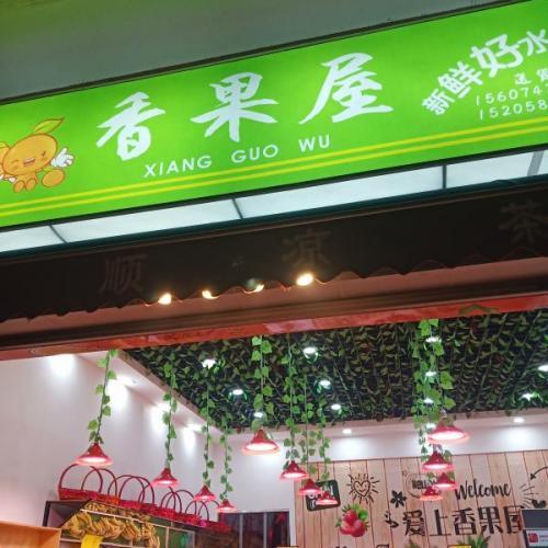 番禺市桥丹山新村村口水果店转让  设备齐全