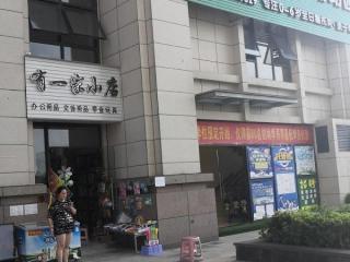 艳山红16.5平米便利店转让
