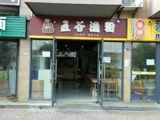 青山红钢城49中旁46.65平米小吃快餐店转让