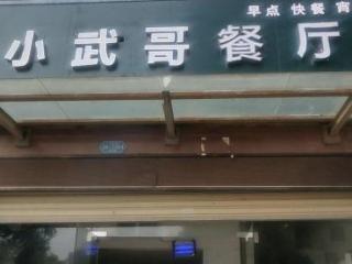 盘龙城创新路60平米小吃快餐店转让