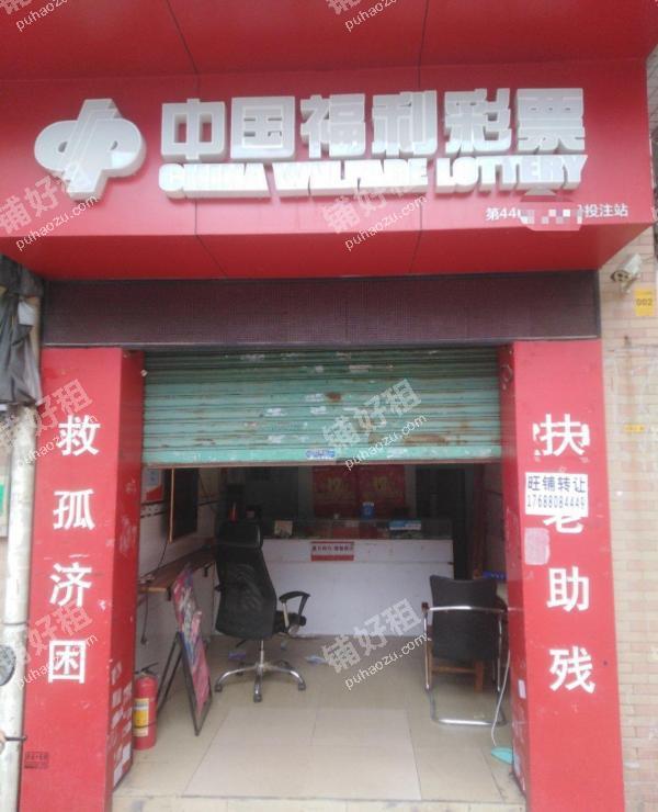 黄村20平米彩票店出租