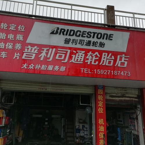 武昌区150平米轮胎店出租