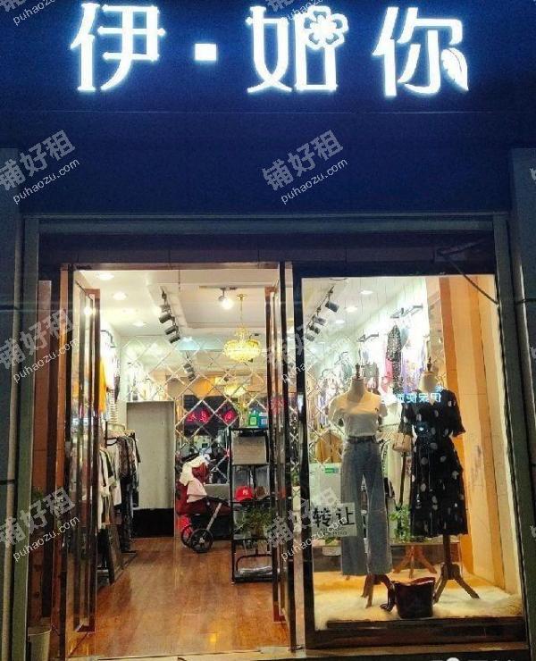 50平米服装店转让