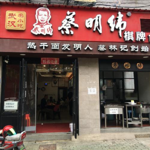 武昌解放路成熟品牌早餐店餐饮酒楼转让