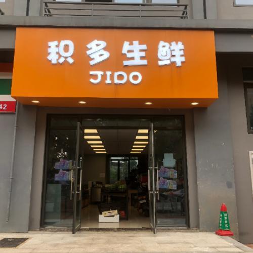 徐东社区底商100平生鲜超市低价转