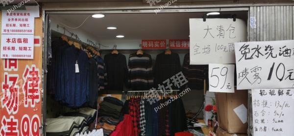 东山口12平米服装店出租