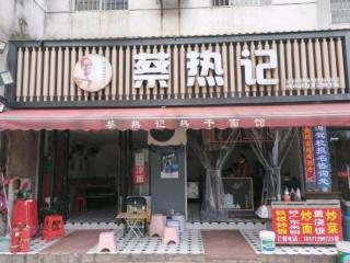 盘龙城盘龙大道40平米小吃快餐店转让