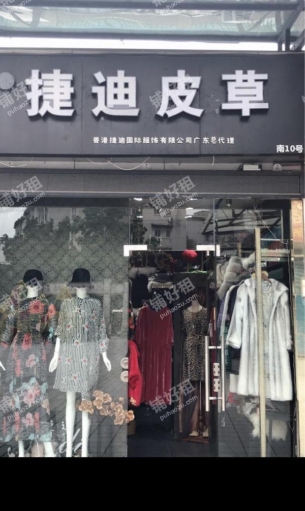 11平米服装店出租