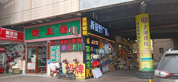 茶滘东漖北路15平米干洗店出租