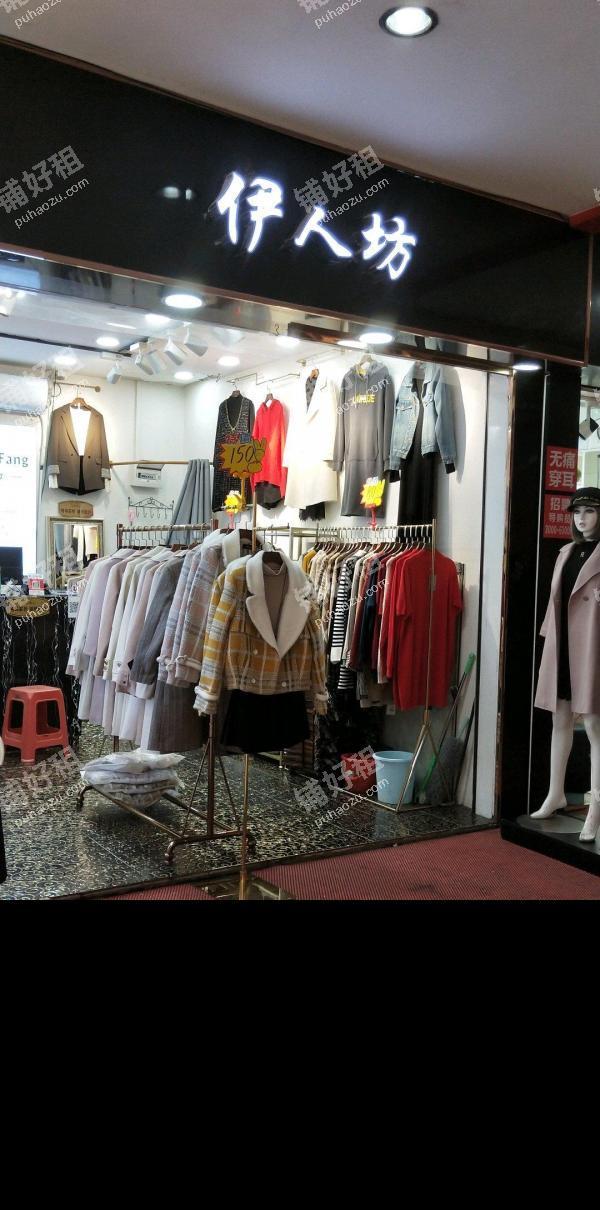 15平米服装店出租