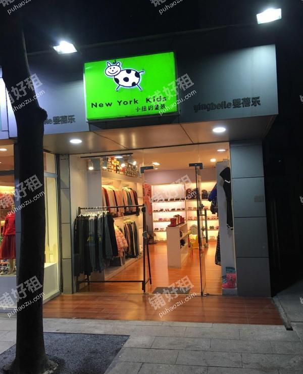 淘金23平米童装店转让