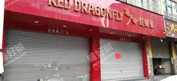 新塘550平米鞋店出租