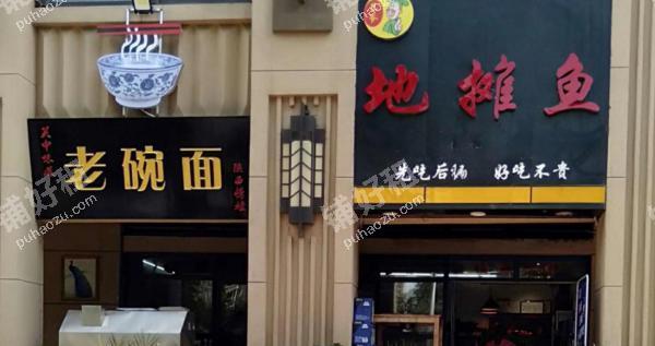 地铁口附近双门头餐厅诚心转让