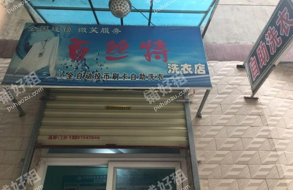 长安广场北长安街25平米干洗店转让