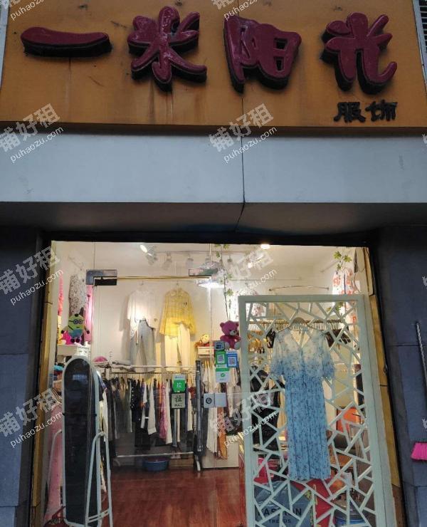 丰庆公园劳动南路15平米服装店转让