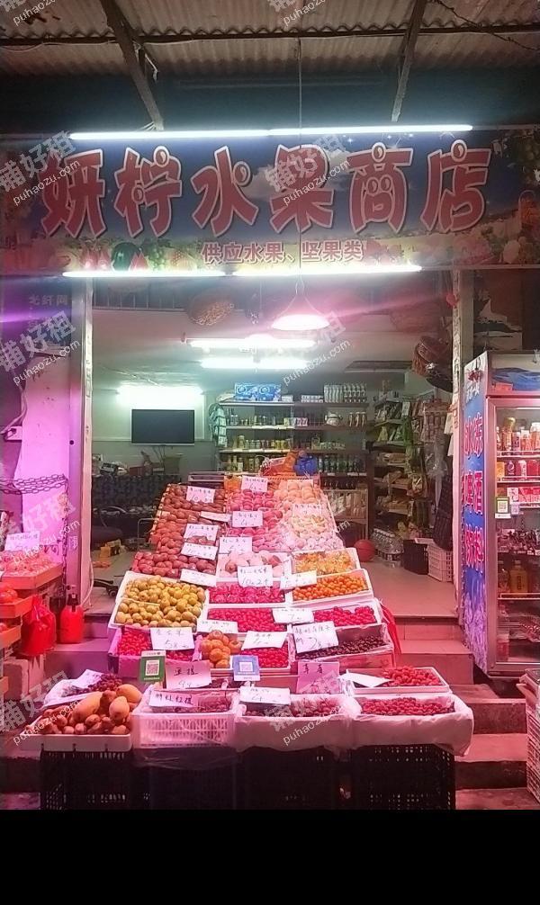 赤岗60平米水果店转让