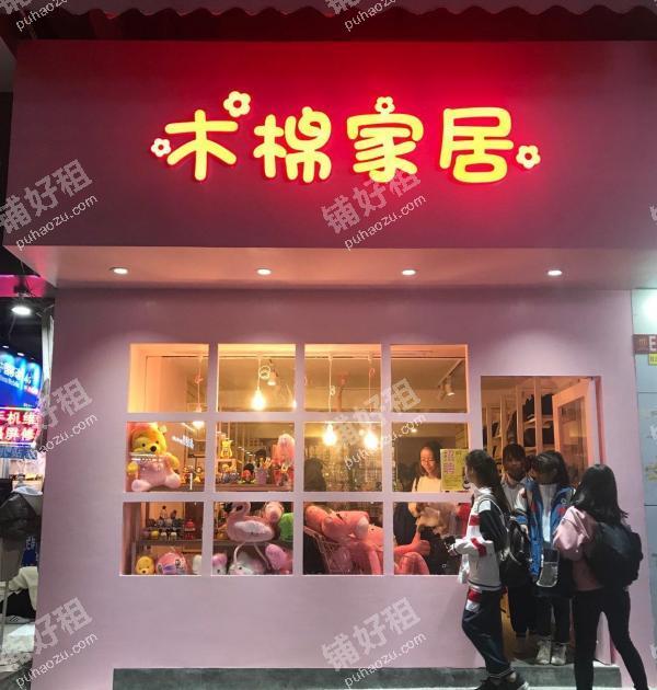 龙洞环村南街50平米精品店出租